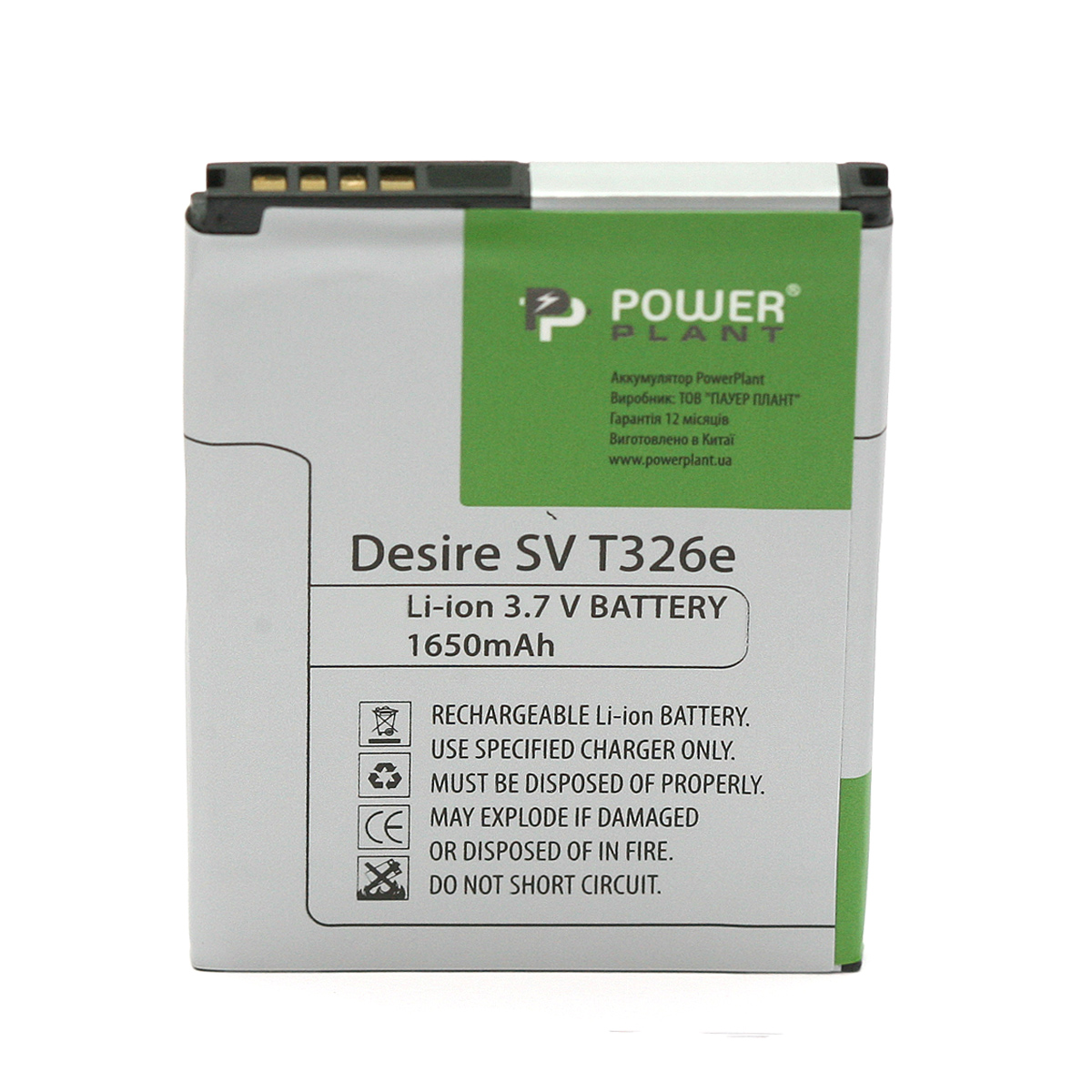 Купить Аккумулятор PowerPlant HTC Desire SV T326e (BA S910) 1650mAh